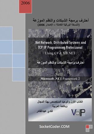 TCP_IP_ProgrammingV2006Ar.jpg